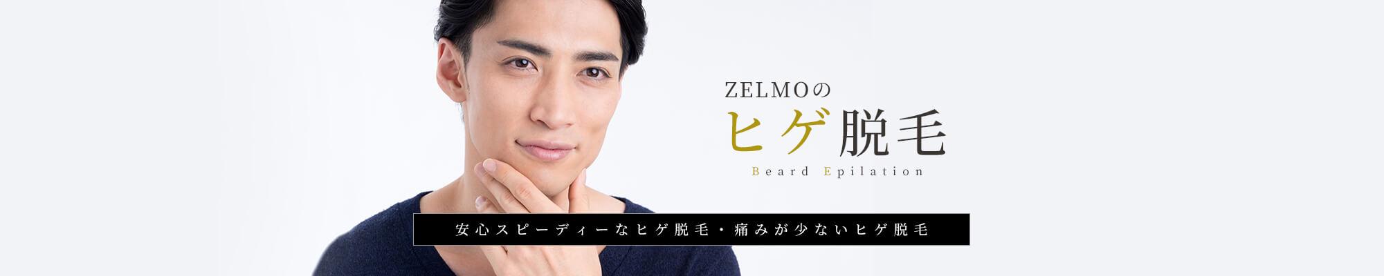 ZELMOのヒゲ脱毛 安心スピーディーなヒゲ脱毛・痛みが少ないヒゲ脱毛
