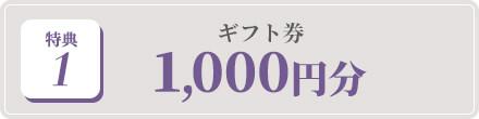 特典1:ギフト券 1000円分