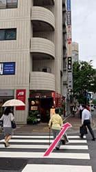 銀座駅から当店までの道順3
