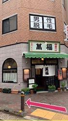 銀座駅から当店までの道順7