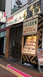 東銀座駅から当店までの道順1