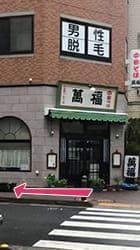 東銀座駅から当店までの道順4