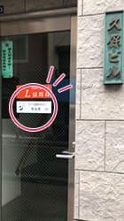 東銀座駅から当店までの道順5