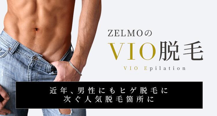 ZELMOのVIO脱毛 近年、男性にもヒゲ脱毛に次ぐ人気脱毛箇所に!