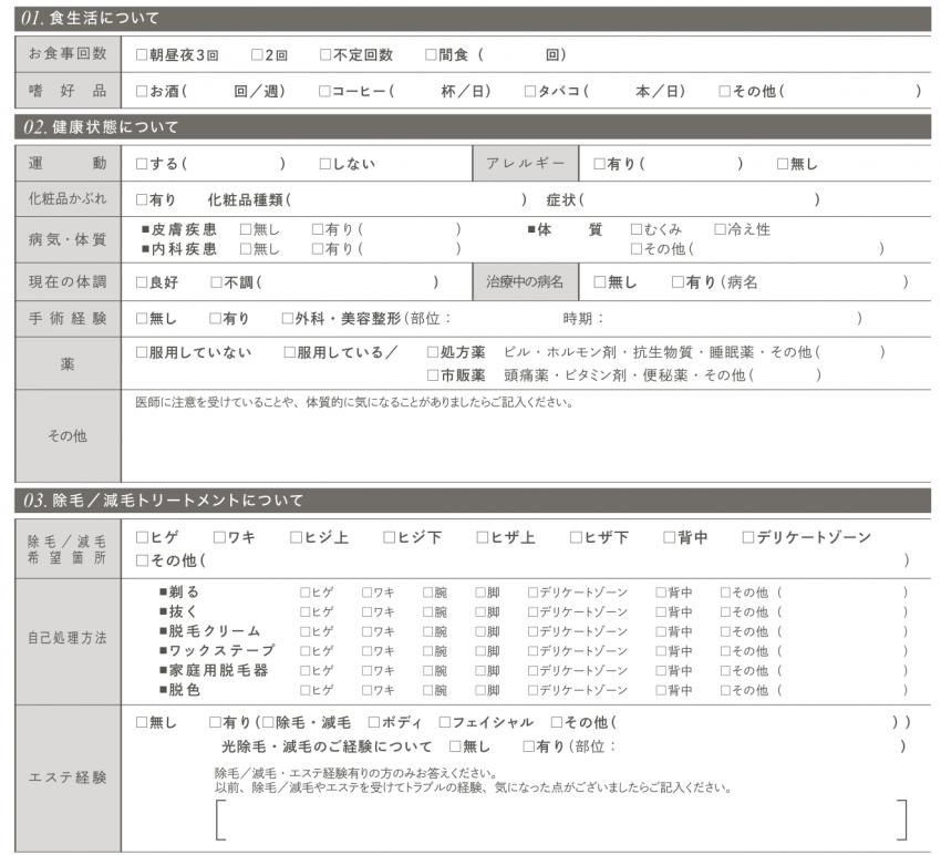 恵比寿・銀座のメンズ脱毛サロン「ZELMO」カウンセリングシート